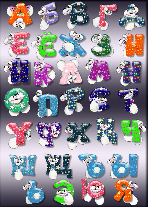 Скачать клипарт буквы, бесплатные ...: pictures11.ru/skachat-klipart-bukvy.html