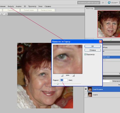 Морщины с фото в программе фотошоп
