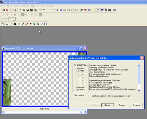 Программа для создания анимации jasc