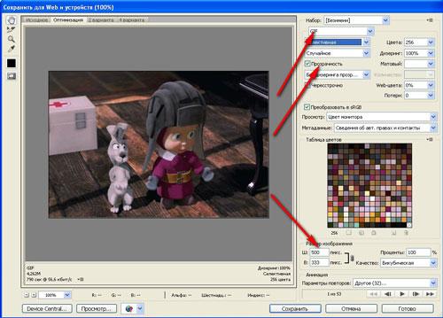 Создание анимации формата gif из видео
