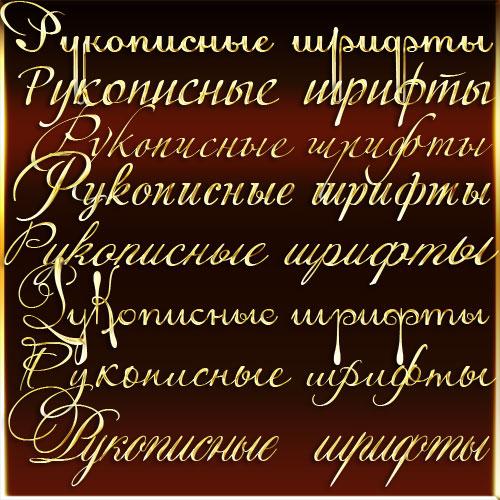 Русские и английские шрифты