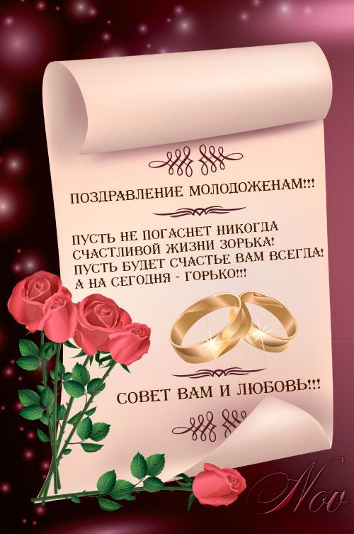 Поздравление молодоженам в день свадьбы трогательные