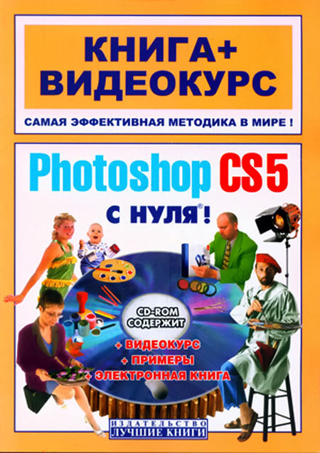 "Видеокурс и электронная книга ""Adobe Photoshop CS5 с нуля!"""