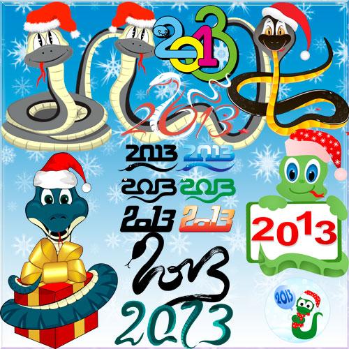 Клипарт - Новогодние змеи и надписи на прозрачном фоне 15 PNG 6,8 Mb...
