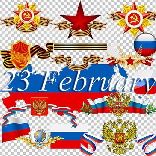 Картинки к 23 февраля на прозрачном фоне
